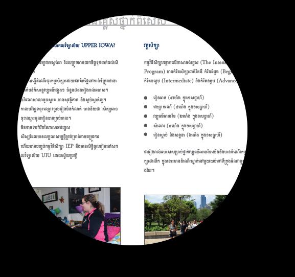 brochure-capture-cambodian-text-circle